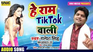 #Ganesh_Singh ।। हे राम TikTok वाली ।। He Ram TikTok Wali ।। गनेश सिंह ।। Bhojpuri Song 2020