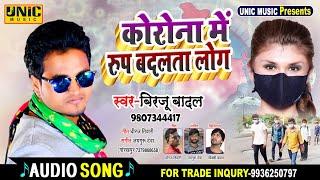 #Birju_Badal ।। कोरोना में रूप बदलता लोग ।। #बिरजू बादल Bhojpuri Song 2020