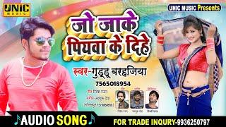 इस गाने को एक बार जरूर सुनें/जो जाके पीयवा के दीहेे #Guddu Barhajiya #भोजपुरी Orkeshtra सॉन्ग 2020