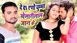 दे द एगो चुम्मा खेसारीलाल जान के #Deepak Dhashu /De Da Ego Chumma Khesari Lal Jaan Ke#Orkeshtra Song
