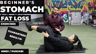 At HOME Beginners STOMACH FAT LOSS Exercises! (Hindi / Punjabi)