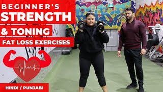 Beginners FAT LOSS and TONING Exercises! (Hindi / Punjabi)