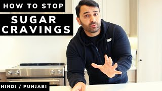 How to STOP SUGAR CRAVINGS for FAT LOSS! (Hindi / Punjabi)