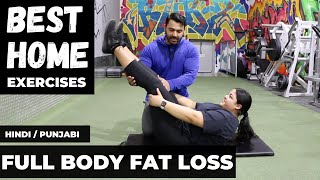No Gym: WEIGHT LOSS Home Workout! (Hindi / Punjabi)