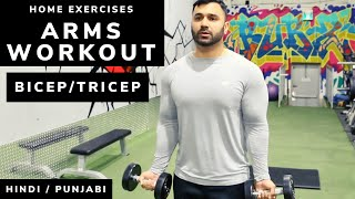 Complete ARMS Home Workout! (Hindi / Punjabi)