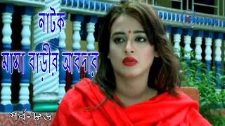 মামা বাড়ীর আবদার । Chanchal Chowdhury।Ahona Rahman। A Kho Mo Hasan। Dr Ezaz। Comedy Natok
