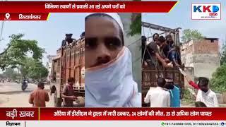 SIDDHARTHANAGAR : बाहर से आये प्रवासियों की जाँच कर अपने-अपने घरों को किया रवाना