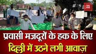 प्रवासी मजदूरों के लिए राजघाट पर बैठे यशवंत सिन्हा, दिलीप पांडे और संजय सिंह