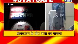HISAR : आरपीएफ चौकी इंचार्ज की गोली मारकर हत्या ! ANV NEWS HARYANA !