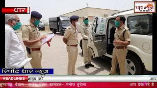 धार जिले में बढ़ते कोरोना के संक्रमण से पुलिसकर्मियों और उनके परिजनों के बचाव करने वव्यस्था  की गई