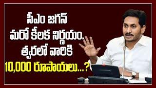 CM Jagan మరో కీలక నిర్ణయం. త్వరలో వారికి 10,000 రూపాయలు...? | AP News | Top Telugu TV