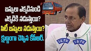 CM KCR about TSRTC Rout To Hyderabad | KCR Press Meet | Top Telugu TV