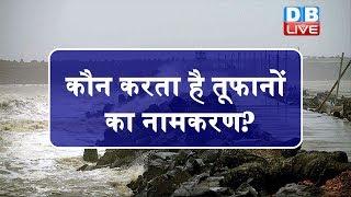कौन करता है तूफानों का नामकरण? | amphan cyclone named by | amphan cyclone update | #DBLIVE
