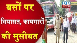 बसों पर सियासत, कामगारों की मुसीबत | Congress की बस पर CM Yogi सरकार के सवाल |DBLIVE