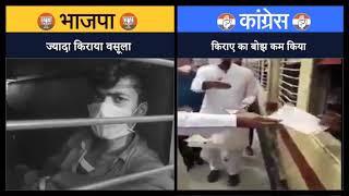 संकट के दौर में जहां भाजपा मजूदरों से किराया वसूल रही, वहीं कांग्रेस ने उनके किराए का बोझ कम किया