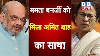 Mamata Banerjee को मिला Amit Shah का साथ! | Amit Shah ने 'अम्फान तूफान' पर ममता-पटनायक से की बात