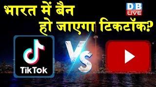 भारत में बैन हो जाएगा टिकटॉक? | The Reality of TikTok Exposed | Youtube vs TikTok