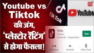 Tiktok वर्सेज Youtube...प्लेस्टोर रेंटिंग से लेकर ट्वीटर तक फैंस में जारी है जंग