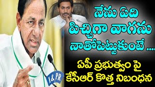 KCR Serious Comments Over AP Irrigation Issue | CM KCR Live | AP CM Jagan | Top Telugu TV