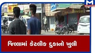 Mahisagar : જિલ્લામાં કેટલીક દુકાનો ખુલી