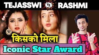 Rashmi Desai Vs Tejasswi Prakash | Who Is The WINNER Of Iconic Star Award 2020