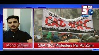 CAA NRC NPR Ka Protest Karne Walo Ko AB Arrest Karliya Jaa Raha Hain Delhi Mein.