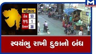 Mahisagar : સ્વયંભુ રાખી દુકાનો બંધ