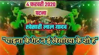 Khesari Lal Yadav का Patna कोठवां ( खगोल ) में अबतक का सबसे मस्ती भरा Live Stage Show 2020 Patna