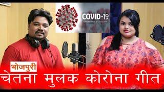 Corona Covid-19 Song Santosh Raj-Selina Kunwar||हाथ से केहु हाथ मिलावना कोरोना भोजपुरी चेतनामुलक गीत