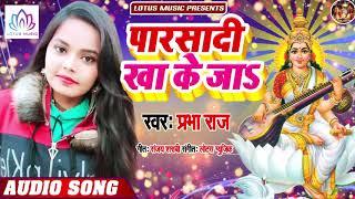 #Prabha Raj #Sarswati Puja Song 2020 #Paarsadi khake Ja - भोजपुरी सरस्वती पुजा सॉन्ग 2020