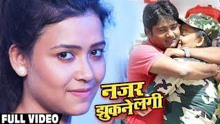 HD #VIDEO - #Alok Kumar का धमाल मचाने वाला गाना 2020 - नजर झुकने लगी - Bhojpuri Movie Song 2020 New