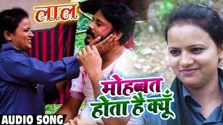 Movie Song - मोहब्बत होता है क्यूँ - Alok & Neha - Lal - New Bhojpuri Movie Songs 2020