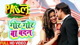 Movie Song - Pagalu - Mantosh Kumar & Aruna Giri - New Bhojpuri Movie Songs 2020