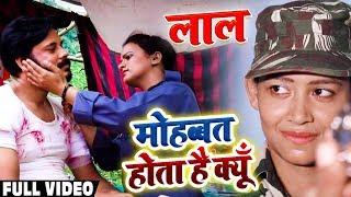 रुला देने वाला बेवफ़ाई गाना - मोहब्बत होता है क्यों - Alok & Neha - Bhojpuri Sad song New