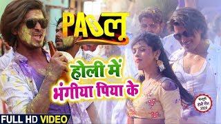 होली #Video - होली में भंगिया पिया के - Mantosh Kumar & Murli Singh - Bhojpuri Holi Song New 2020