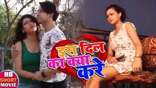 लडके के प्यार पे पड़ कर लड़की ने क्या किया - इस दिल का क्या करे - Hindi Short Film