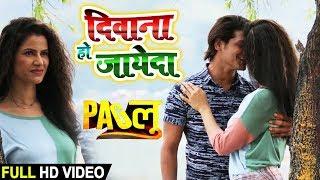 HD #Video - दिवाना हो जायेदा - Pagalu - Shrawan kumar - New Bhojpuri Song 2020