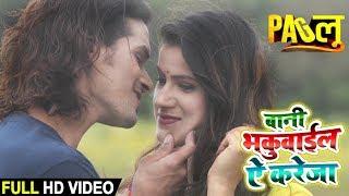 HD #Video - बानी भकुवाईल ये करेजा - Pagalu - Om Prakash Amrit - New Bhojpuri Song 2020
