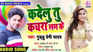 Love Ke Kachra - लव के कचरा || 2020 Bhojpuri Sad Songs || Guddu Premi Yadav || Sad Song 2020