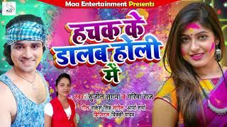 हचक के डालब चोली में -Sujeet Sugana , Garima Raj का होली Song - Bhojpuri Holi Song 2020