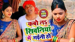 चइता गीत - कबो नs सिवनिया में गईली हो - Sadafal Fauji & Anshika Kushwaha - Bhojpuri Song New