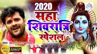 #Khesari_Lal_Yadav महाशिवरात्रि का सबसे धमाकेदार सांग 2020 - Mahashivratri Special Song 2020