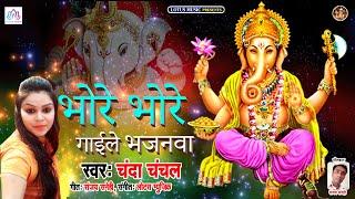 भोरे भोरे  गाईले भजनवा || गणेश जी के भजन || बुधवार भक्ति|| Jai Ganesh || Nonstop Ganesh Ji ke Bhajan