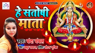 he Santoshi Mata || शुक्रवार स्पेशल || Non Stop Santoshi Maa Bhajan