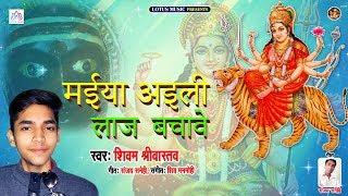 मईया अइली लाज बचावे || थावे वाली माई || Bhojpuri Mata Bhajan || Mai Thave Wali || Devi Geet