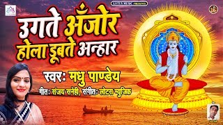 उगते अँजोर होला डूबते अन्हार    नॉनस्टॉप स्पेशल सूर्यदेव  भजन    BEST SPECIAL BHAJANS
