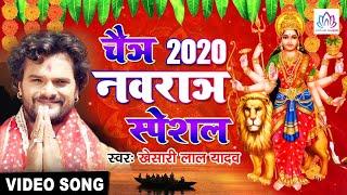 मईया के रुपवा कमाल || Khesari Lal Yadav New Devi Geet|| Bhojpuri Navratri Songs