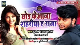 अा गया Sunil Yadav Surila का सुपरहिट गीत - छोड़ के आजा शहरीया ए राजा - New Bhojpuri Song 2020