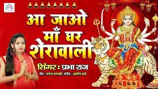 आजाओ  माँ  घर  शेरावाली || पहाड़ा वाली माता | दुर्गा माँ के भजन || नवरात्री Special Non Stop Bhajan
