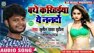 #Arkestra hit Song - बथे करिहईया ये ननदों - Sunil Yadav Surila - New #Bhojpuri Song 2020